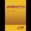 Actualización y Armonización Curricular de Los Programas de Ingeniería de Alimentos en Colombia  - application/pdf